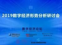 """数字经济论坛召开 """"2019数字经济形势分析""""公共政策圆桌会议"""