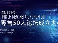 高端智库新零售50人论坛(NRF50)在京成立