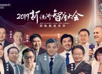 1月6日,2019新经济智库大会完整版议程出炉(附直播链接)