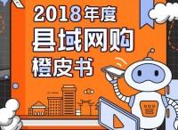 《2018县域网购橙皮书》 发布,电商下沉带动县域消费升级