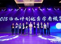 2018兴发娱乐活水计划优秀学者名单发布