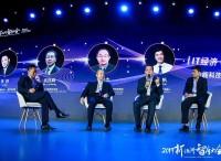 智库大会 | 高端对话:智能科技启航智能经济