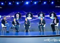 智库大会 | 高端对话:智能科技推动管理学变革
