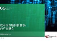 BCG、阿里、百度联合发布中国互联网经济白皮书2.0