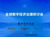 数字经济论坛No.3 | 全球数字经济治理的中国借鉴?