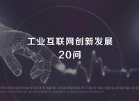 聚焦两会 | 工业互联网创新发展20问