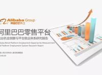 报告 | 阿里零售平台2018年创造就业机会4082万,数字化赋能新消费新市场