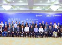 """院士学者企业家齐聚一堂,这个刚刚成立的""""研习社""""将引领中国数字化转型风向标"""