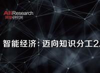 报告解读 | 知识分工2.0:换一种角度看智能经济