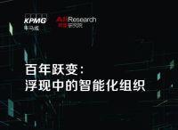 一张图看懂未来的智能化组织(附报告免费下载)