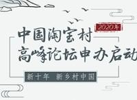 2020年第八届中国淘宝村高峰论坛招募盛大启动