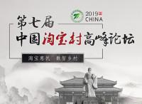 活动预告 | 第七届中国淘宝村峰会开始报名啦