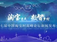 第七届中国淘宝村高峰论坛新闻发布会在北京举行 淘宝镇突破1000个