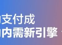 促进中国家庭消费增长16%!移动支付成拉动内需新引擎