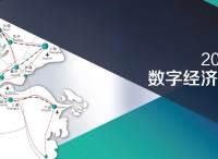 2019長三角數字經濟指數發布:杭州、上海、蘇州位居前三甲