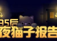 《95后夜猫子报告》出炉:三成95后熬夜到1点