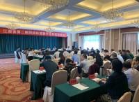 脫貧攻堅進行時,阿里巴巴攜手江西省發改委開展貧困縣數字化轉型培訓
