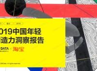《2019中国年轻创造力洞察报告》:95后创意店铺增速高7倍