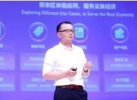 蚂蚁金服副总裁蒋国飞:区块链将共建价值互联网 迎接新契约时代