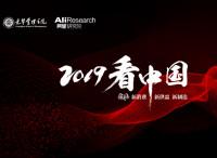 """2019雙11""""看中國""""高端思想論壇將于11月14日舉辦"""
