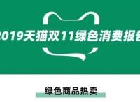 买买买也有绿色公益心,天猫双11消费者支持71.6万平米盐碱地改良