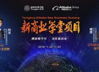 技術驅動商業變革 | 清華-阿里新商業學堂項目(首期)模塊三