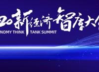 第五屆新經濟智庫大會帶你看清未來