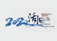 阿里研究院發布2020年阿里活水計劃