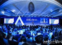 """第五屆新經濟智庫大會:""""小而美+大而好""""時代正在到來"""