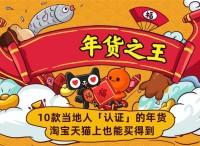 """天猫各地年货之王榜单出炉,看1000万剁手党买下的""""江山"""""""