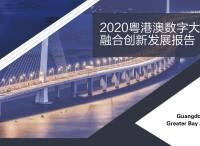 「重磅发布」《2020粤港澳数字大湾区融合创新发展报告》附:下载